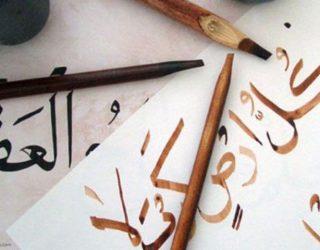 Menulis ayat Al-Qur'an pada Word