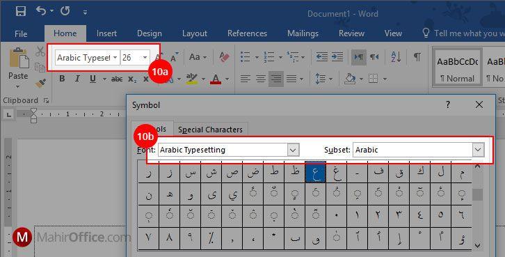 Memasukan simbol arab pada Word